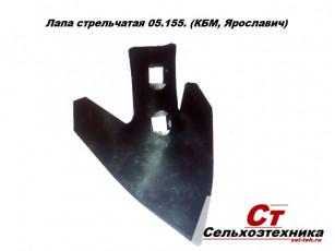 Лапа 155 мм для культиватора Ярославич КБМ-4,2; КБМ-6; КБМ-7,2; КБМ-8; КБМ-10,8; КБМ-14,4