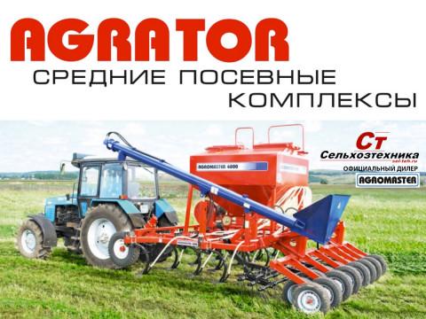 Средние посевные комплексы AGRATOR
