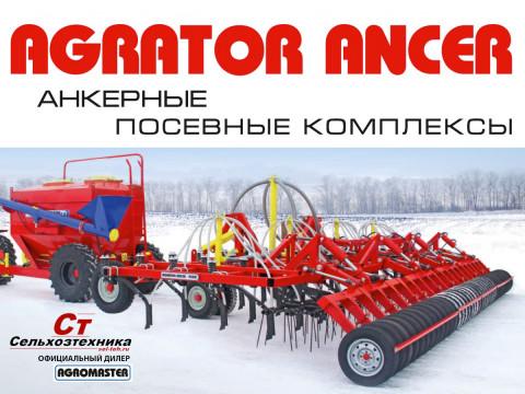AGRATOR ANCER - анкерные посевные комплексы для нулевой технологии