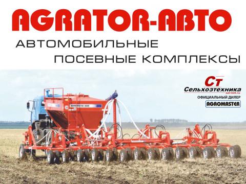 AGRATOR-АВТО  - Автомобильные посевные комплексы