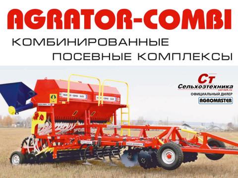 AGRATOR-COMBI