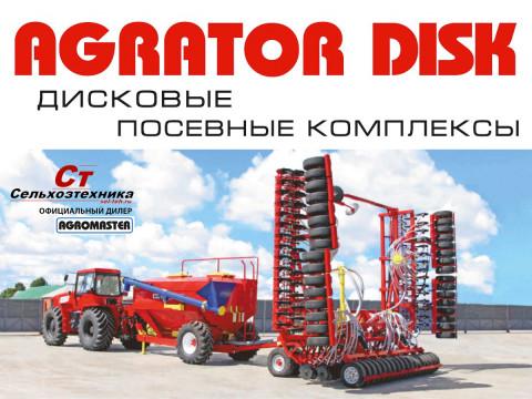 AGRATOR DISK