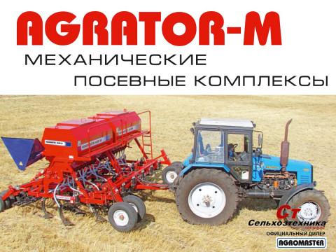 AGRATOR M