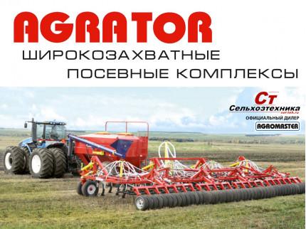 AGRATOR 12200 - Широкозахватные посевные комплексы