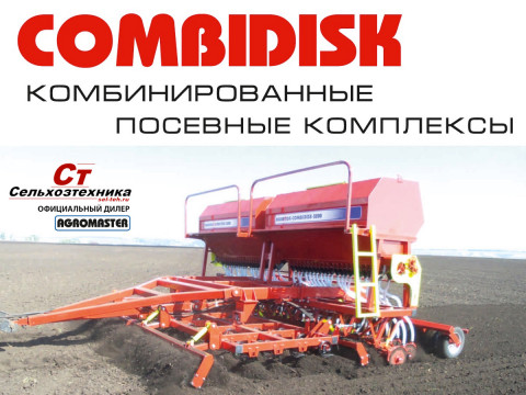 AGRATOR COMBIDISK