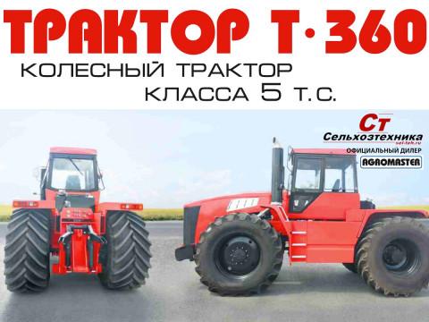 ТРАКТОР T-360 - колёсный трактор 5 тягового класса