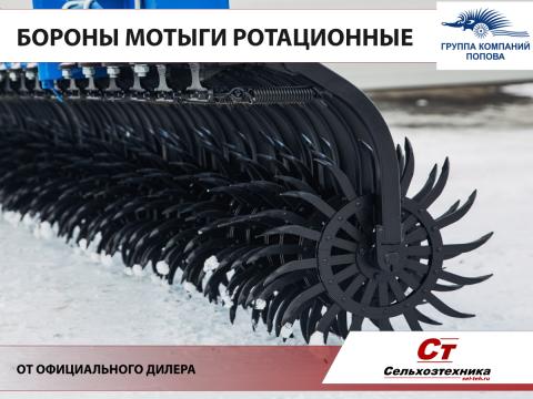 Борона мотыга ротационная - ГК Попова