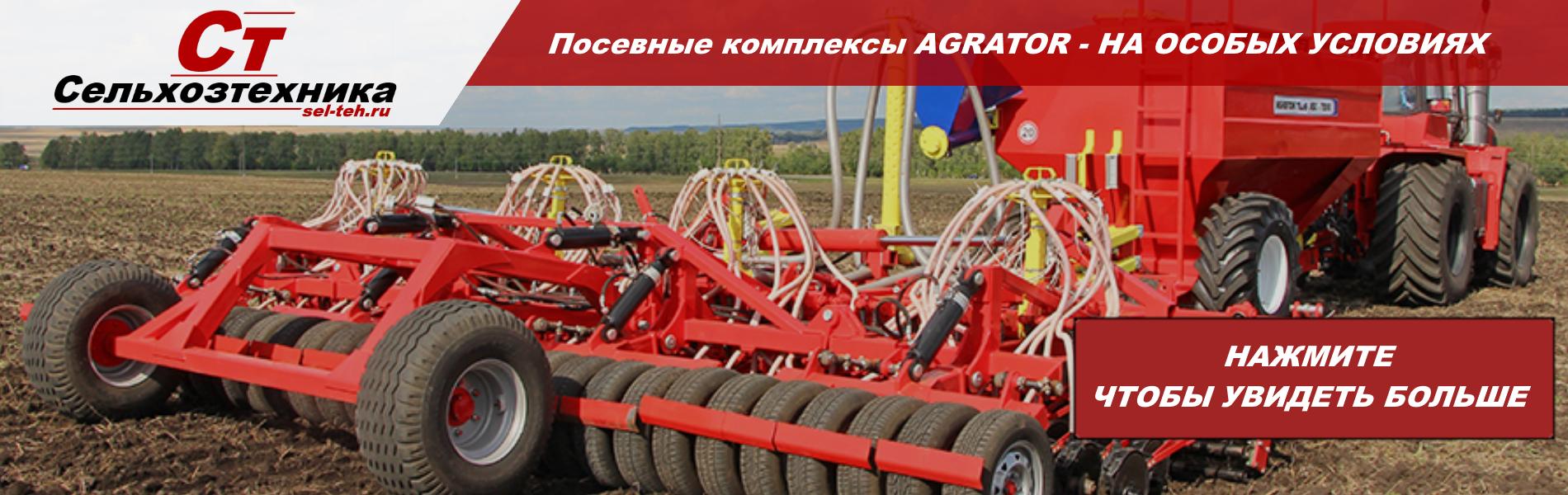 ПОСЕВНЫЕ КОМПЛЕКСЫ АГРАТОР | AGROMASTER