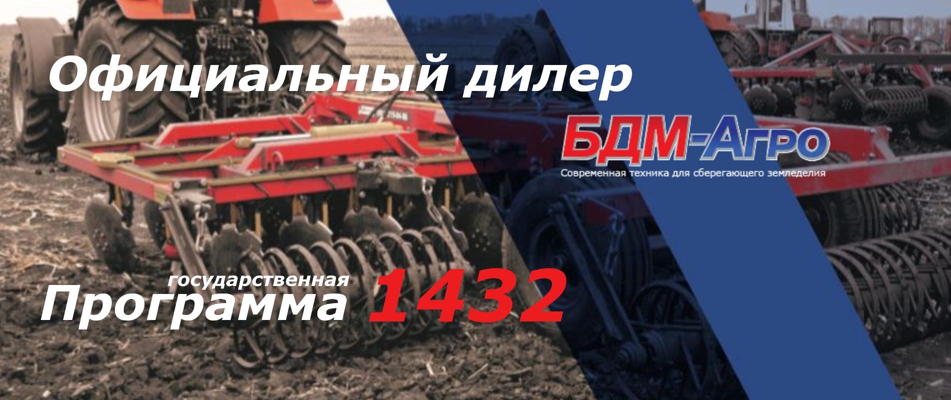 Дилеры БДМ-агро программа 1432