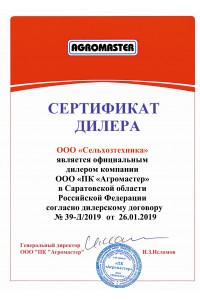 Сертификат дилера Агромастер